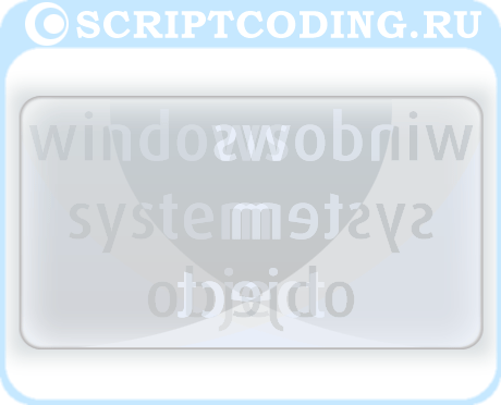 WindowSystemObject - Программирование оконного интерфейса Window