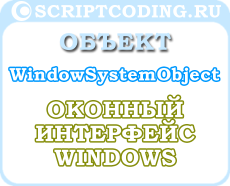 Работа с компонентом WindowSystemObject