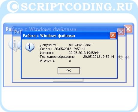 Работа с Windows файлами