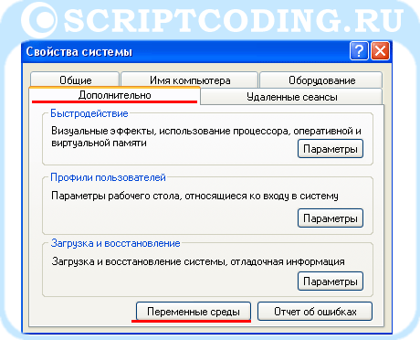 переменные среды системы windows