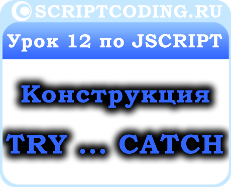 Оператор try catch
