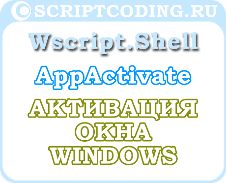 метод AppActivate объекта Wscript.Shell