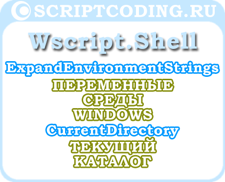 метод ExpandEnvironmentStrings и свойство CurrentDirectory класса Wscript.Shell