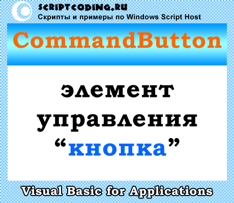 Класс VBA CommandButton