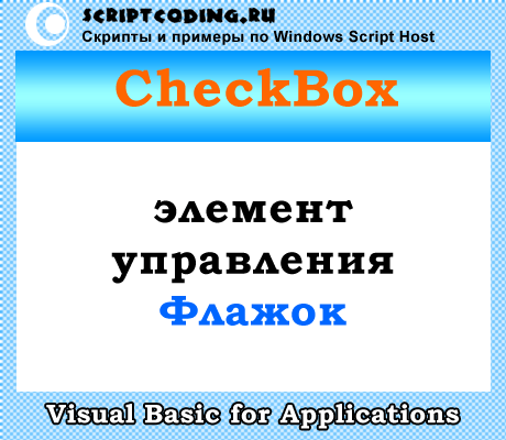 vba checkbox