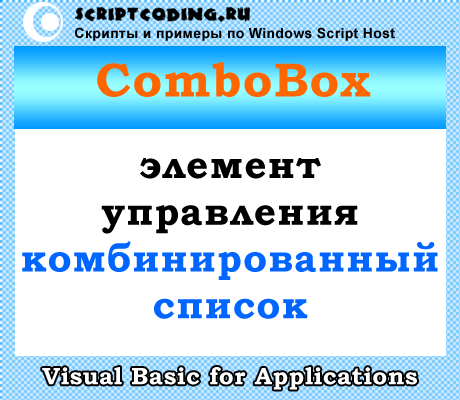 combobox vba