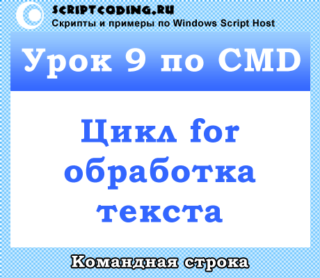 cmd for