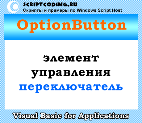 OptionButton в vba