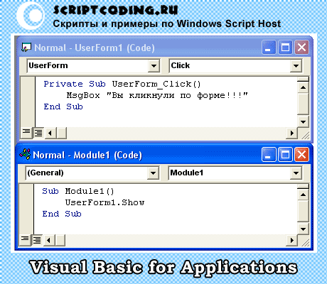 Редактор кода для userform vba и модуля