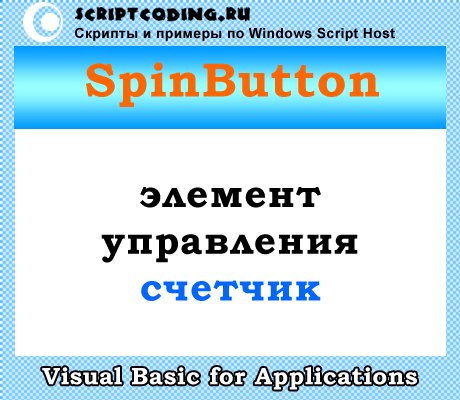 spinbutton vba