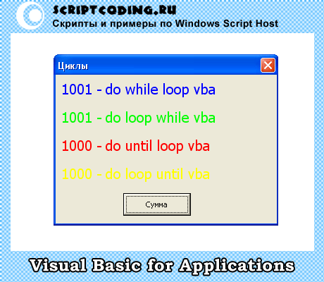 do while loop vba