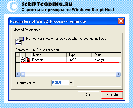 Parameters of Win32_Process ->Terminate - выполнение метода Terminate