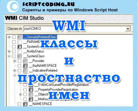 Классы инструментария Windows Management Instrumentation
