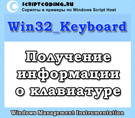Win32_Keyboard - информация о клавиатуре