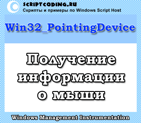 Работа с классом Win32_PointingDevice