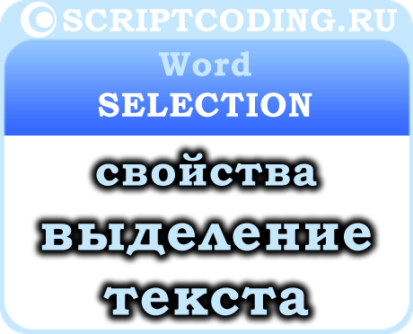 Класс Word Selection