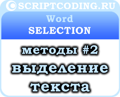 Класс Word Selection - методы #2