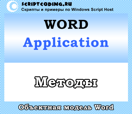 word application vba - методы