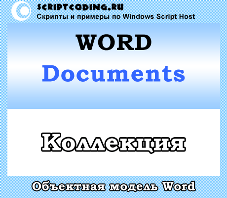 application documents word