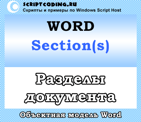 Разделы документа Word - Sections и Section
